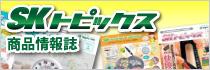 商品情報誌 SKトピックス